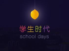 学生时代 school days
